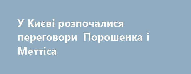 У Києві розпочалися переговори Порошенка і Меттіса https://www.depo.ua/ukr/politics/u-kiyevi-rozpochalisya-peregovori-poroshenka-i-mettisa-20170824628276  Розпочалися перемовини українського голови держави Петра Порошенка і міністра оборони США Джеймса Меттіса