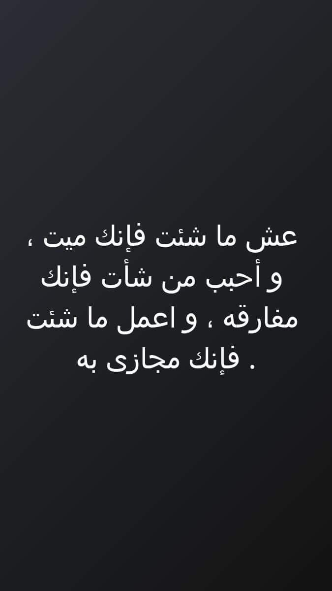 Pin By نسيم الورد On Creation Words Quotes Quotes Words
