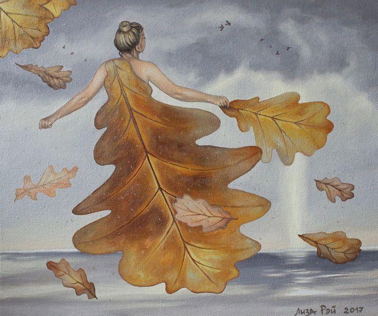 Лиза Рэй – Листопад  Lisa Ray - Leaf fall  50Х60, 2017  canvas, oil - холст, масло  #surrealism #surréalisme #painting #LisaRay #сюрреализм #ЛизаРэй #живопись #картины #художник #art #осень #листопад #ноябрь #дубовыйлист #листья #дождь #тучи #девушка #autumn #leaffall #november #oakleaf #leaves #rain #clouds #girl #ветер #wind