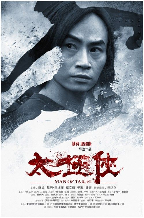 Click to View Extra Large Poster Image for Man of Tai Chi