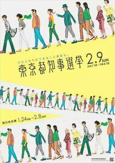 東京選舉宣傳海報