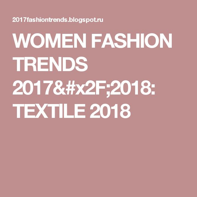 WOMEN FASHION TRENDS 2017/2018: TEXTILE 2018