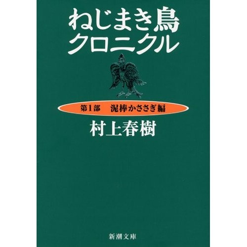 "「ねじまき鳥クロニクル」村上春樹 (""The Wind-Up Bird Chronicle"" Haruki Murakami, May 1994)"