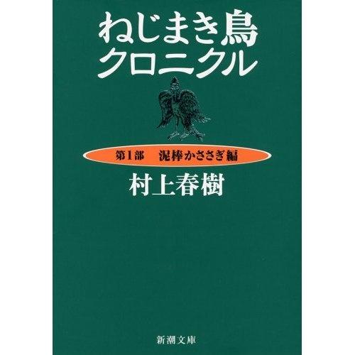 """「ねじまき鳥クロニクル」村上春樹 (""""The Wind-Up Bird Chronicle"""" Haruki Murakami, May 1994)"""
