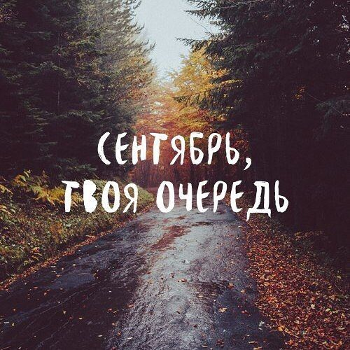 Доброе сентябрьское утро☺️ #vsco #vscox #vscocam #follow #followme #tbt #travel #tagsforlikes #instagood #instamood #instagram #instafollow #l4l #love #like4like #likeforlike #color #septembervscocam,follow,travel,tagsforlikes,september,instamood,vscox,vsco,l4l,instagood,instafollow,likeforlike,tbt,instagram,like4like,color,love,followme