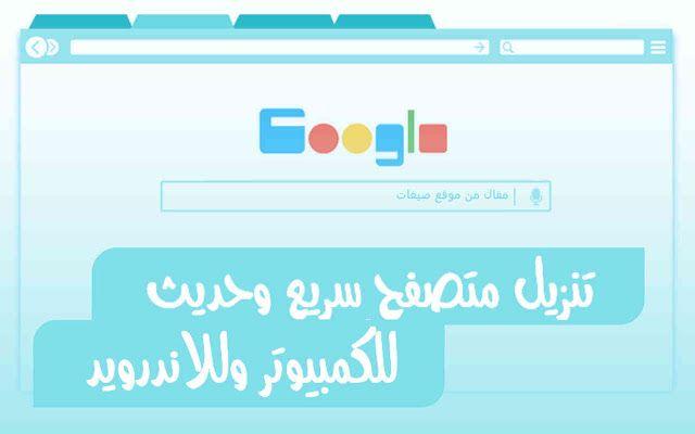 متصفح ويب اذا كنت تواجه مشاكل في متصفح جهازك اثناء فتح المواقع وترغب في تغير المتصفح فهذا خيار جيد فهناك مجموعة كبيرة من المتصفحا Web Browser Browser