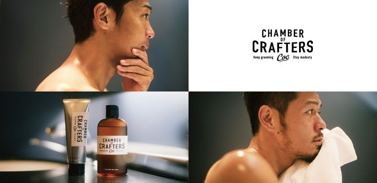 グルーミングブランドCHAMBER OF CRAFTERS(COC)    #chamber of crafters #grooming #barbershop #barber #menscare #skin care #beauty #keep prime #crafter #inspiration #new products #japanese #made in Japan #vintage #retro #pin up #men fashion  http://chamberofcrafters.com/