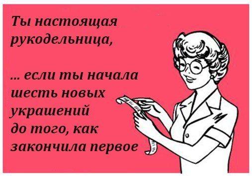 Рукодельницы шутят | 17 фотографий | ВКонтакте