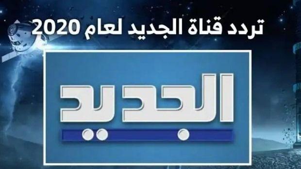 تحديث تردد قناة الجديد على نايل سات وعرب سات 2020 Aljadeed Tv شوف 360 الإخبارية Flip Clock Clock News