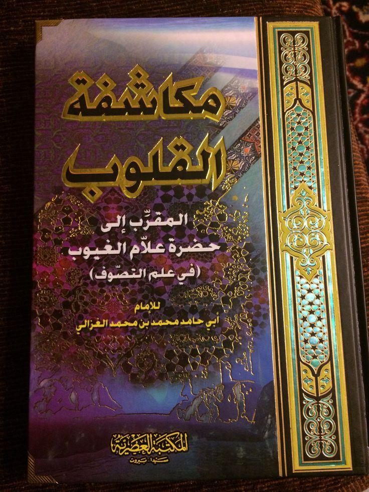 مكاشفة القلوب #Sufism #alghazali