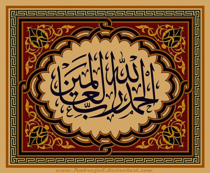 Alhamdulillahir Rabbil Alameen