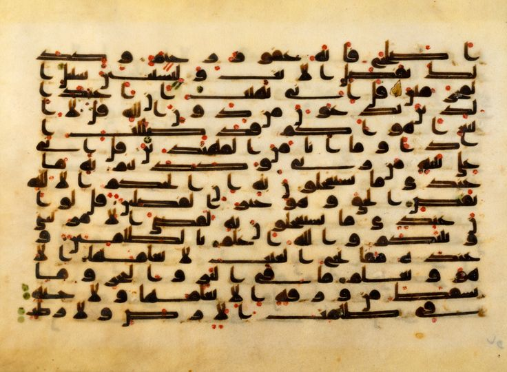 Leaf from the Qu'ran, Middle East, 800-900. Museum no. Circ.161-1951