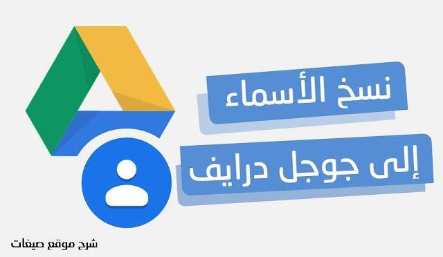نسخ الاسماء الى جوجل درايف خدمة Google Drive توفر لك امكانية نسخ الأسماء إليها وحفظها حتى لا تفقدها ولكن هناك العديد Gaming Logos Logos Nintendo Wii Logo