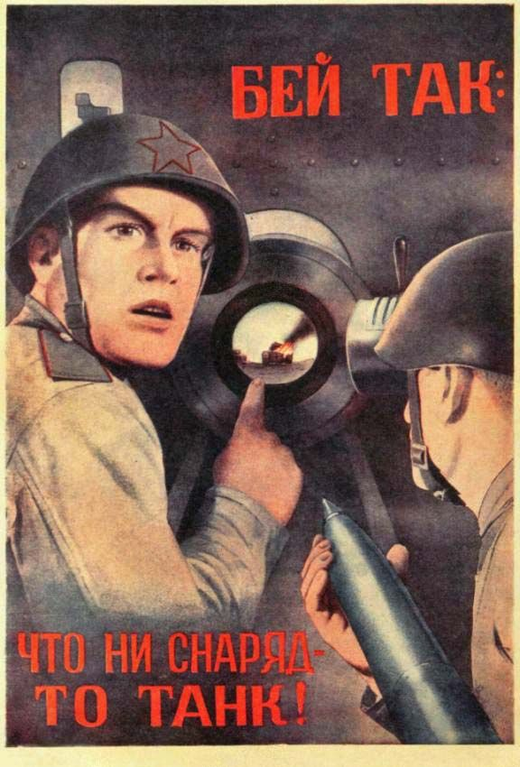 """""""Hit like this: each shell finds its tank!"""" USSR WW2 poster"""