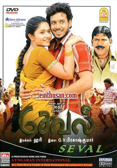 Seval tamil movie online