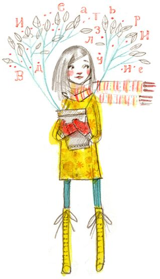 Abigail Halpin - Illustration ' Me in the Winter':