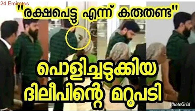 എയർപോർട്ടിൽ ദിലീപിന്റെ ഉശിരൻ മറുപടി | Actor Dileep angry response to malayalalm news reporter