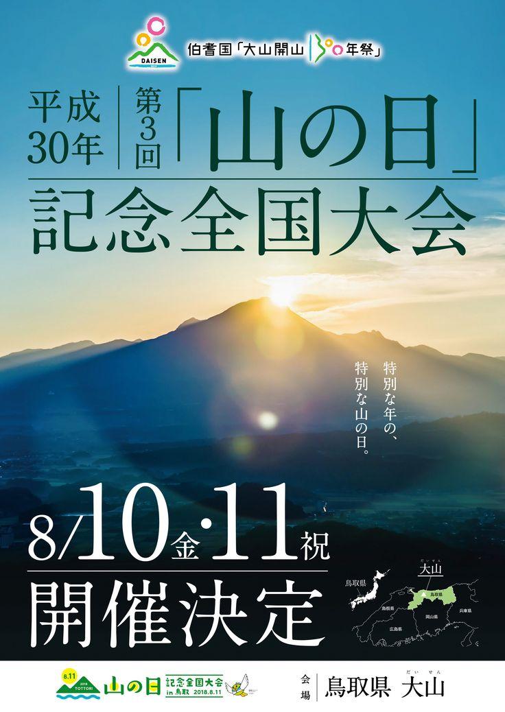 とっとり「山の日」ページ/生活環境部/とりネット/鳥取県公式サイト