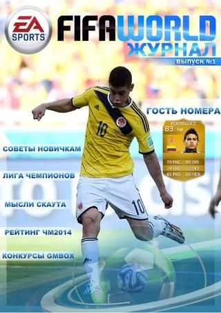 FIFA WORLD №1  Football online game informer http://vk.com/fwscouts