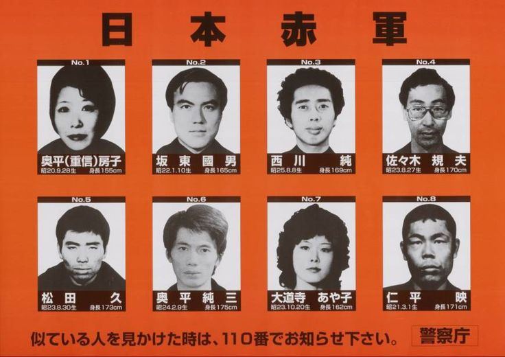 The National Police Agency distributed in 1997 a poster with a picture of Fusako Shigenobu (top left) and other Japanese Red Army members who were on a wanted list.