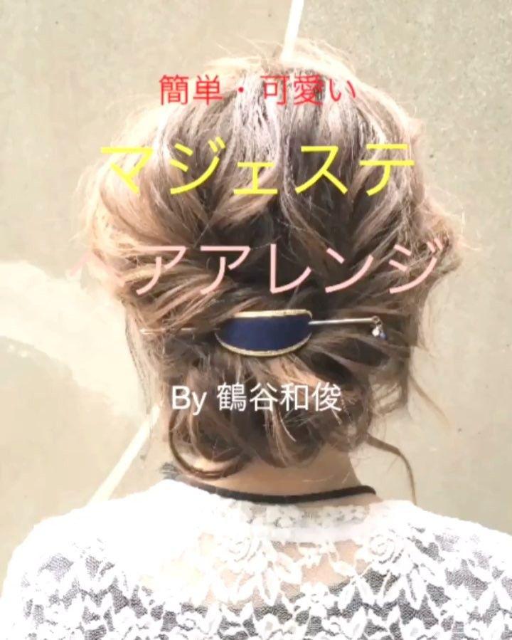 春を先取り♡女っぽさ100点なふわふわヘアアレンジ6選 - LOCARI(ロカリ)