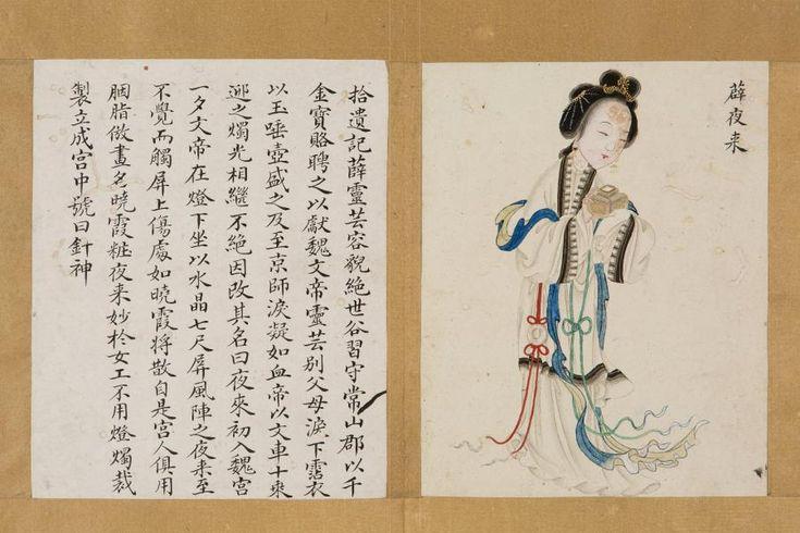 Chine, période Qing, XIXe siècle  Trois albums peints en polychromie sur papier, comprenant les portraits des soixante-quatre beautés célèbres dans l'histoire de la Chine ancienne, chaque portrait identifié… - Millon - 09/03/2017