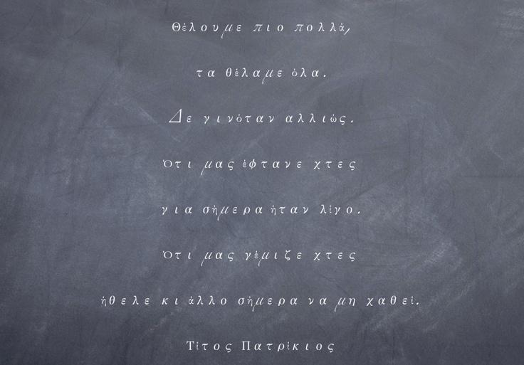 Titos Patrikios, greek poet