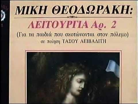 Μ. Θεοδωράκης.Λειτουργία Αρ.2 σε ποίηση Τάσου Λειβαδίτη