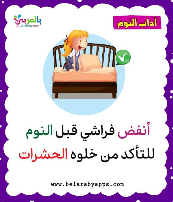 بطاقات آداب النوم للطفل المسلم آداب الطفل المسلم بالصور بالعربي نتعلم Toy Chest Kids Character