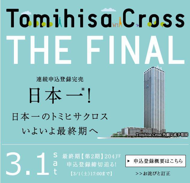 Tomihisa Cross THE FINAL