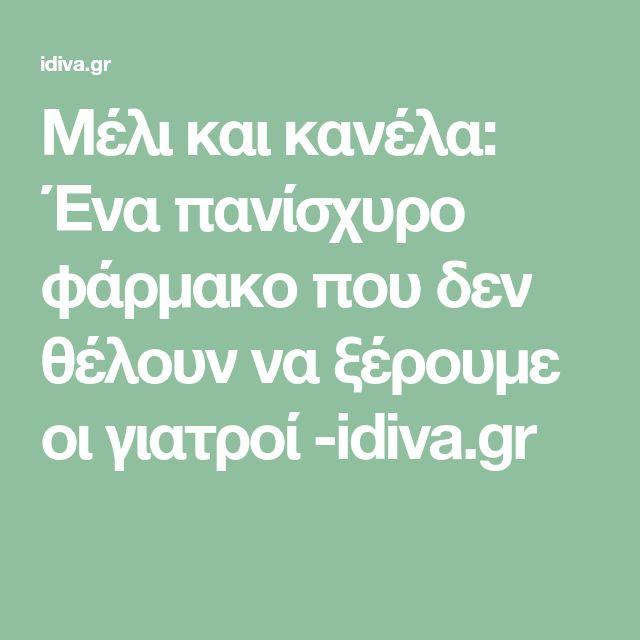 Μέλι και κανέλα: Ένα πανίσχυρο φάρμακο που δεν θέλουν να ξέρουμε οι γιατροί -idiva.gr