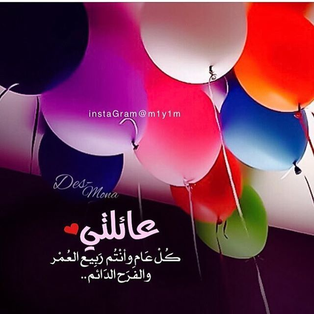 عائلتي كل عام وأنتم ربيع العمر Alphabet Coloring Pages Eid Mubrak Quotations