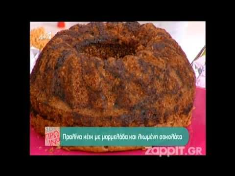 zappIT.gr Πραλίνα κέικ από την Αργυρώ Μπαρμπαρίγου - 1ο μέρος