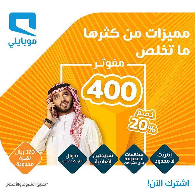 عرض موبايلي السعودية علي باقة مفوتر 400 وبخصم 20 اليوم 2020 9 13 عروض اليوم Colo Movie Posters