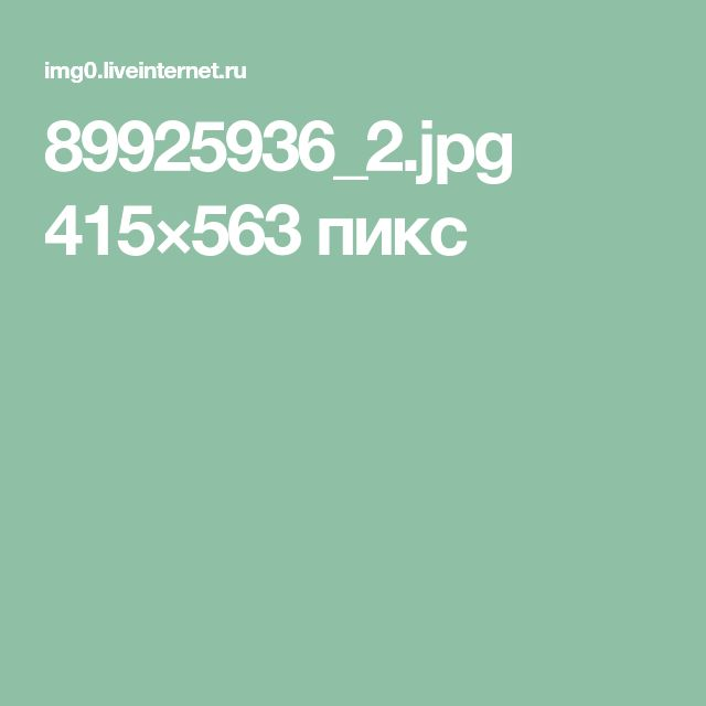 89925936_2.jpg 415×563 пикс