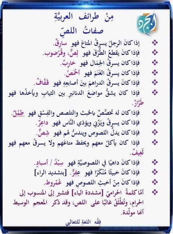 Pin By Abditch219 On اللغة العربية Beautiful Arabic Words Words Arabic Words