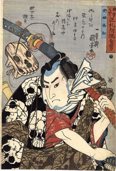 Men of Ready Money with True Labels Attached, Kuniyoshi Fashion Series, Nozarashi Gosuke by Kuniyoshi / 国芳もやう正札附現金男 野晒悟助 国芳