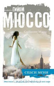"""Книга """"Спаси меня"""" Гийом Мюссо - купить книгу Sauve-Moi ISBN 978-5-699-62177-4 с доставкой по почте в интернет-магазине Ozon.ru"""