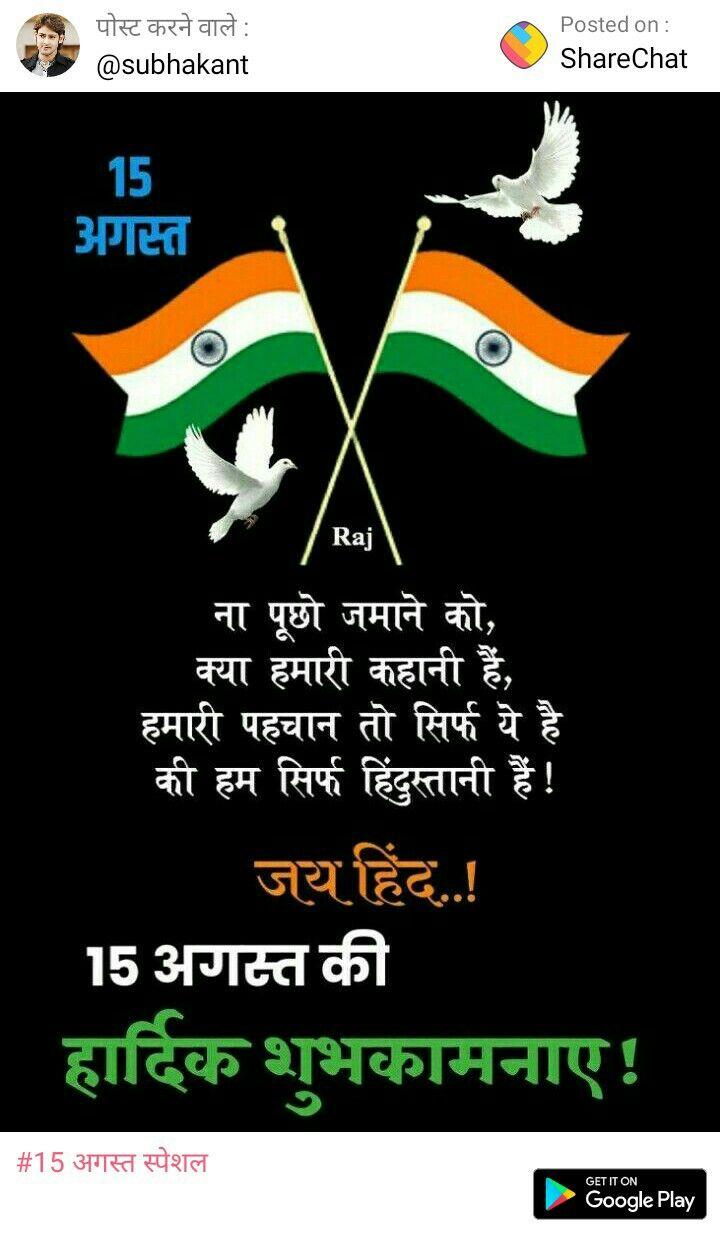 Avanish Chaurasiya Indian Flavaniag Indian Army India Quotes