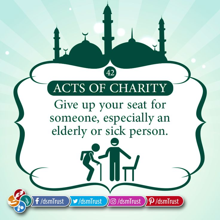 Acts of Charity | 42 Give up your seat for someone, especially an elderly or sick person. -- DONATE NOW for Darussalam Trust's Health, Educational, Food & Social Welfare Projects • Account Title: Darussalam Trust • Account No. 0835 9211 4100 3997 • IBAN: PK61 MUCB 0835 9211 4100 3997 • BANK: MCB Bank LTD. Session Court Branch (1317)   #DarussalamTrust #Charity #GiveSeat