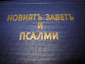 Bulgarian New Testament & Psalms / Novijat Zavet I Pcalmi