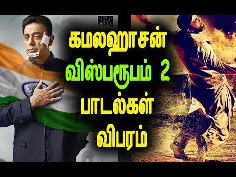 Vishwaroopam 2 Songs Update | Kamal Hassan | Andrea Jeremiah | Pooja Kumar