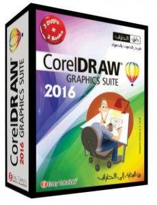 coreldraw 2016 рекомендуемые системные требования