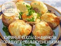 Куриные кексы с начинкой: порадуйте себя вкусненьким!