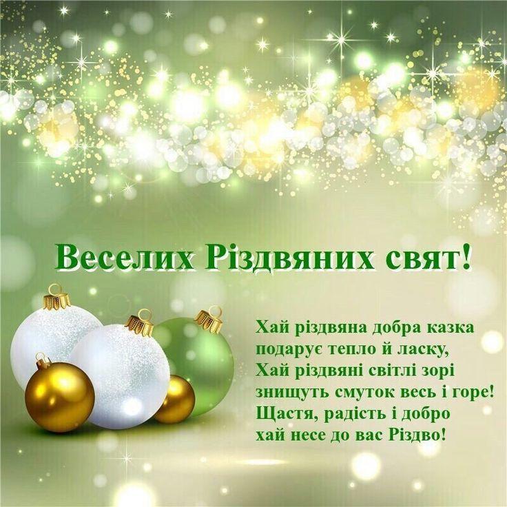 последнее рождественские поздравления по украински родился