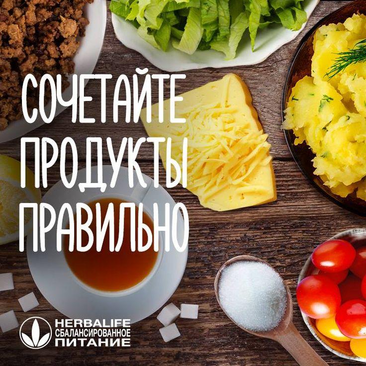 Многие из популярных блюд состоят из продуктов, которые абсолютно не сочетаются друг с другом. К примеру, #картошка и #сыр не должны соседствовать на тарелке c мясом, #каша – с сахаром, а #чай – с тортами, бутербродами и прочими мучными продуктами. Такие комбинации приносят гораздо меньше пользы и мешают друг другу усваиваться. 1. #Красное_мясо и сыр #Молочные_продукты содержат много кальция, а он почти в два раза уменьшает усвояемость железа, которым богато #мясо. 2. #Молоко и #хлеб…