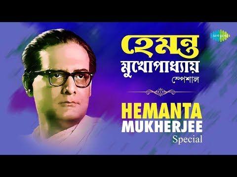 Weekend Classics Radio Show | Hemanta Mukherjee Funny Song
