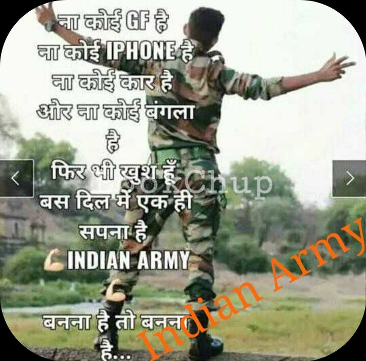 My Dream Army Quotes Indian Army Quotes Army Girlfriend Pictures Army wallpaper hd download shayari