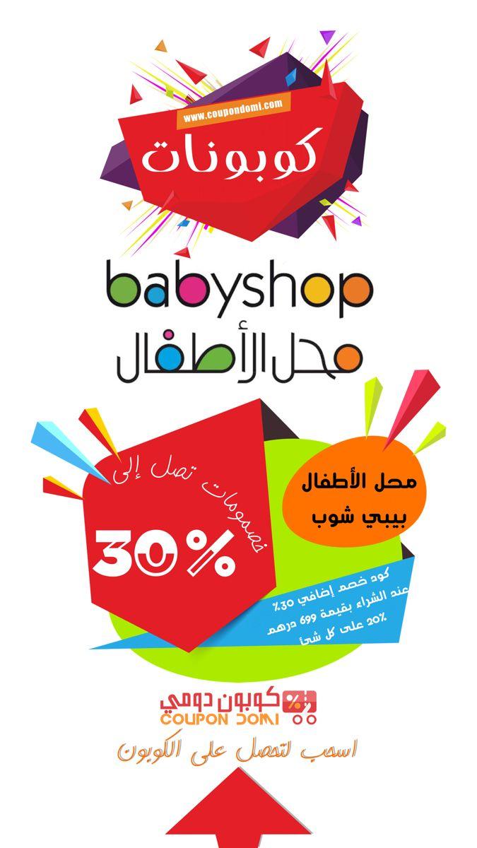 أحدث كوبون خصم محل الأطفال بيبي شوب 30 على مشتريات من Babyshop Baby Shop Gaming Logos Aic