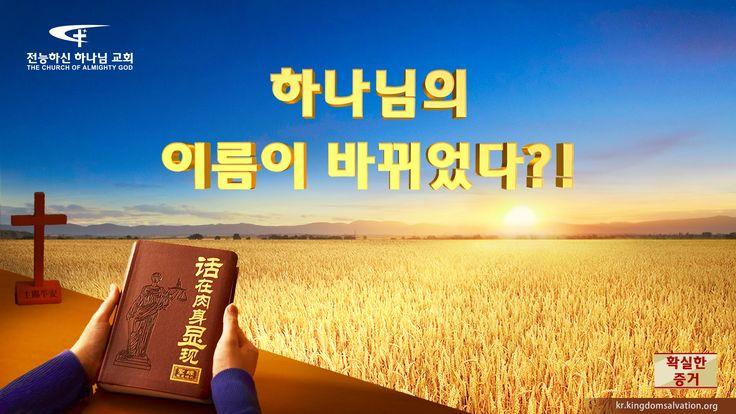 전능하신 하나님 교회 복음 영화 《하나님의 이름이 바뀌었다?!》